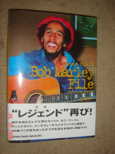 bob_marley_file_book.jpg