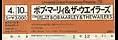 790410__nakano_sun_plaza_hall_tokyo_japan_ticket.jpg